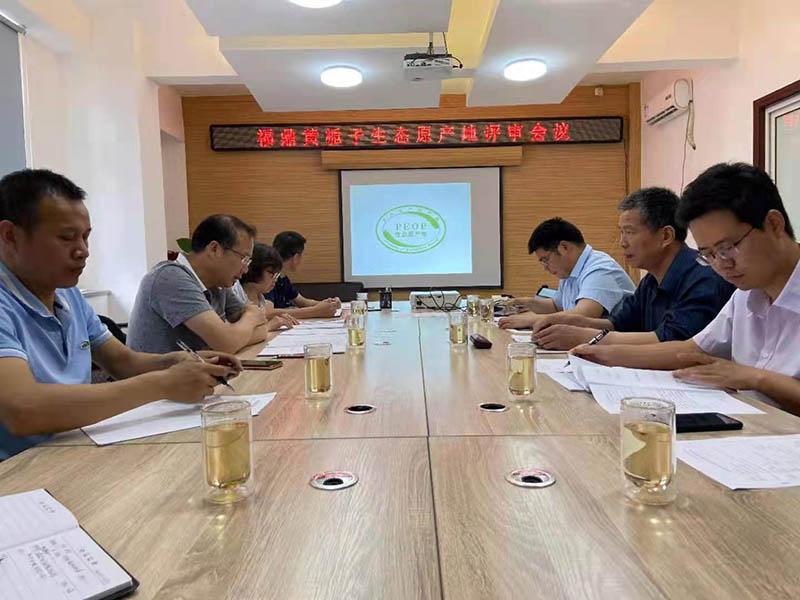 福鼎市启动黄栀子生态原产地评定